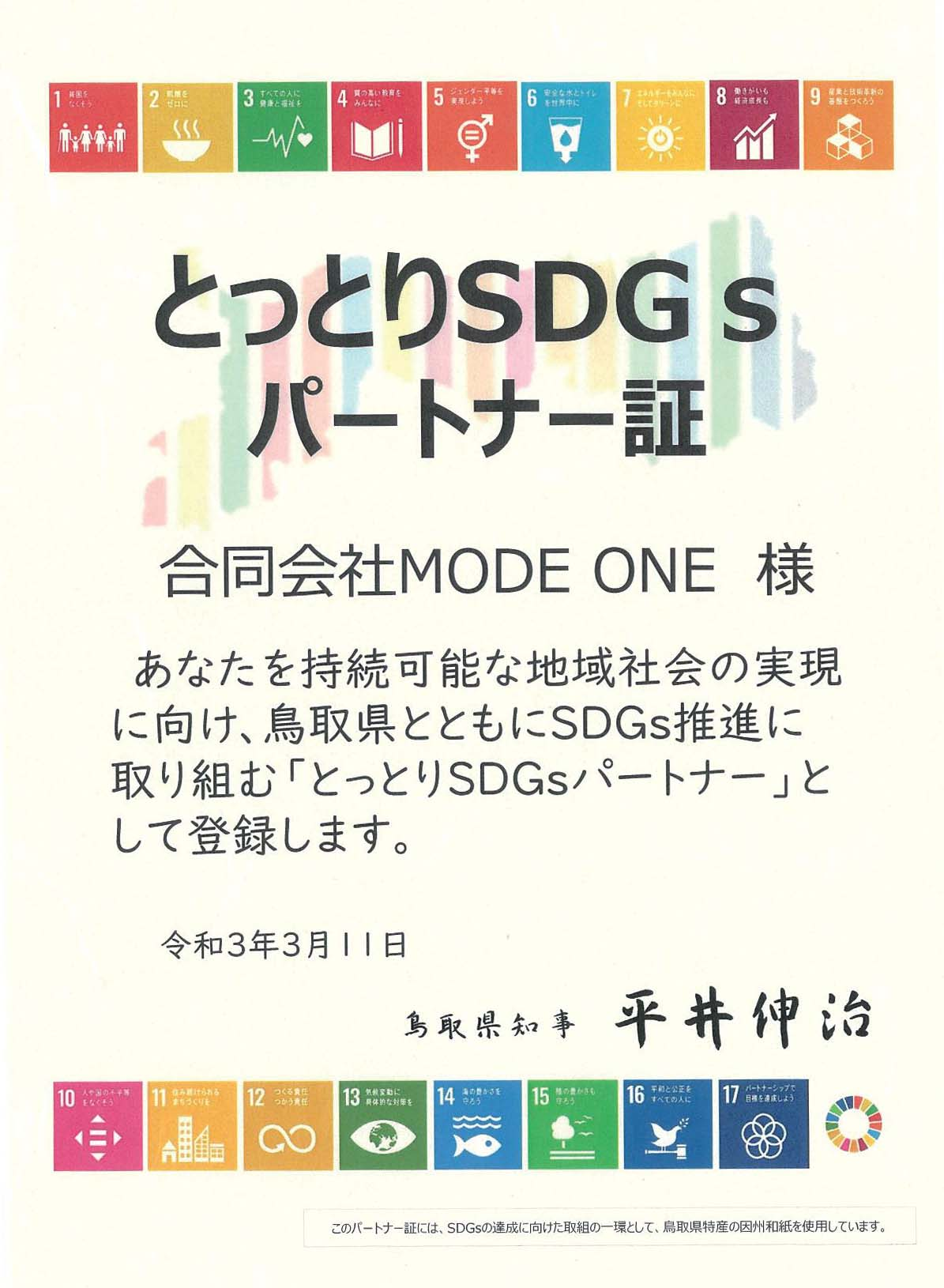 鳥取SDGsパートナー証